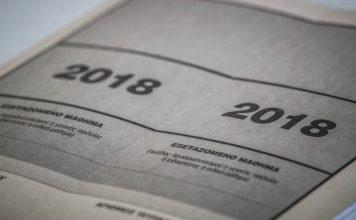Βάσεις 2018: Δείτε πότε θα ανακοινωθούν τα αποτελέσματα